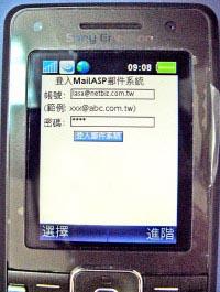 MailASP 行動裝置專用登入頁面