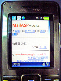 MailASP 新版手機收信畫面