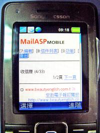 MailASP 新版手機收信畫面