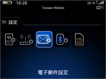 BlackBerry 電子郵件設定