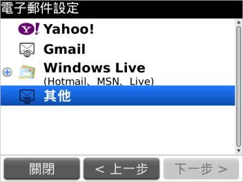 BlackBerry 新增電子郵件帳號→其他