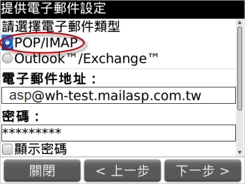 BlackBerry 電子郵件POP/IMAP設定