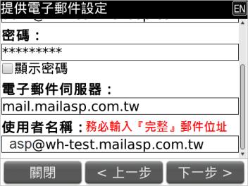 BlackBerry 電子郵件伺服器設定