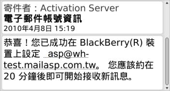 BlackBeryy 電子郵件設定,確認訊息