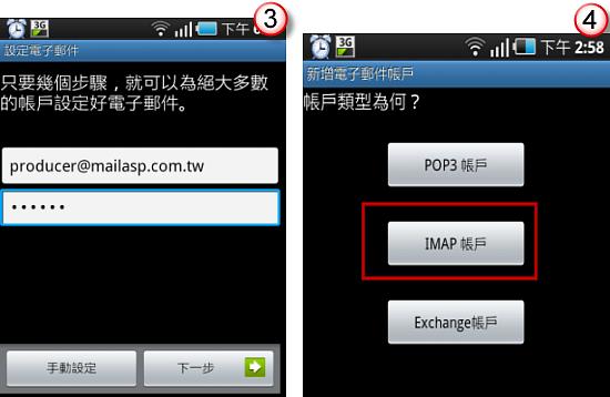 i9000 設定 MailASP 帳號-2