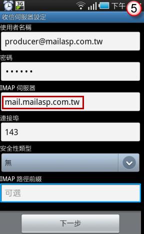 i9000 設定 MailASP 帳號-3