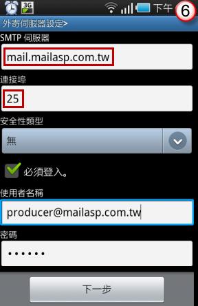 i9000 設定 MailASP 帳號-4