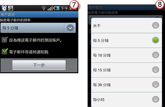 i9000 設定 MailASP 帳號-6