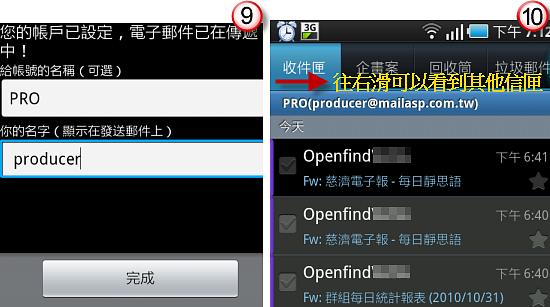 i9000 設定MailASP 帳號