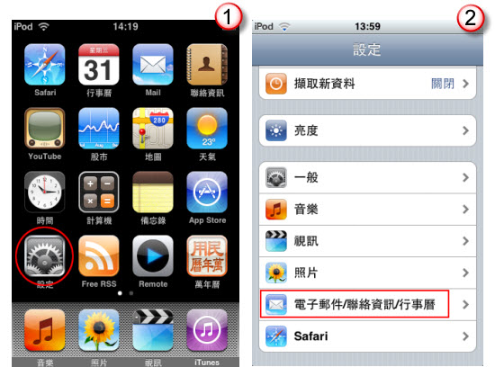iPhone 設定 MailASP 帳號-1