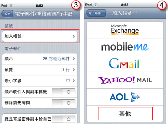 iPhone 設定 MailASP 帳號-2