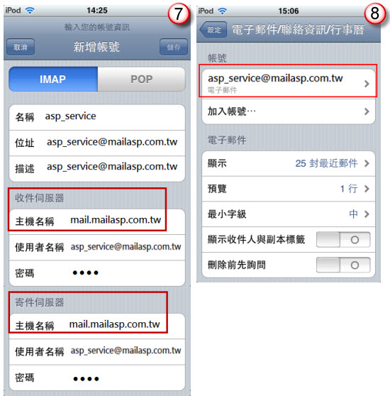 iPhone 設定 MailASP 帳號-4
