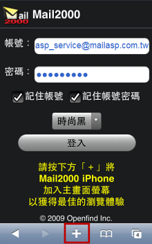 MailASP on iPhone 加入捷徑