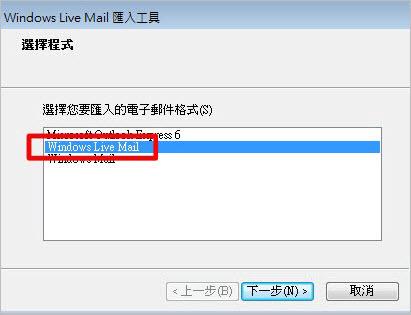 郵件匯入步驟2