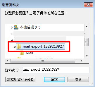 郵件匯入步驟3