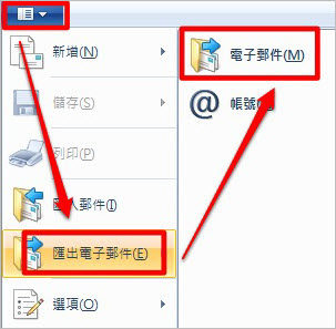 郵件匯出至outlook 步驟1