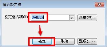 郵件匯出至outlook 步驟2之2