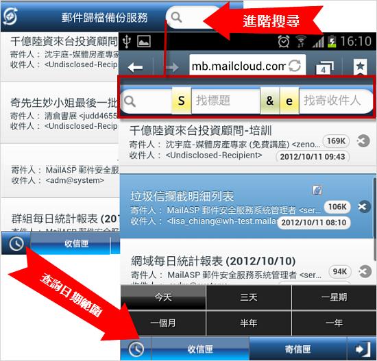 郵件歸檔備份服務手機版介面