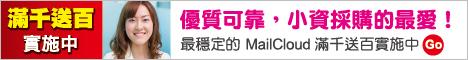 MailCloud 2012年終慶 滿千送百
