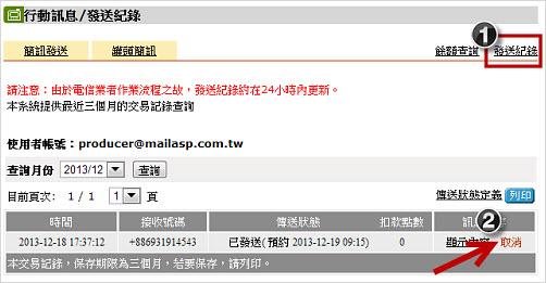 MailCloud 簡訊發送