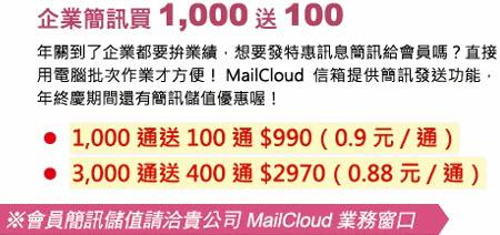 MailCloud 簡訊買一千通送一百通