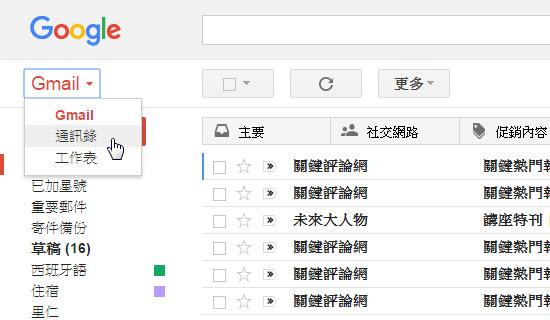 Gmail匯出通訊錄,再匯入MailCloud通訊錄