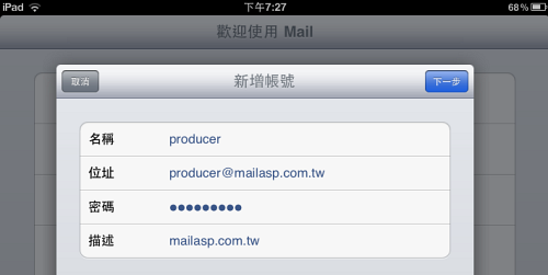 iPad 設定