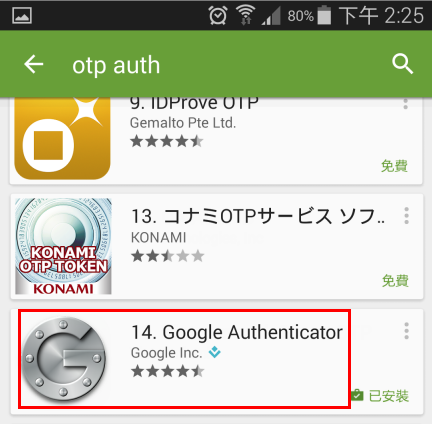 下載 Google Authenticator